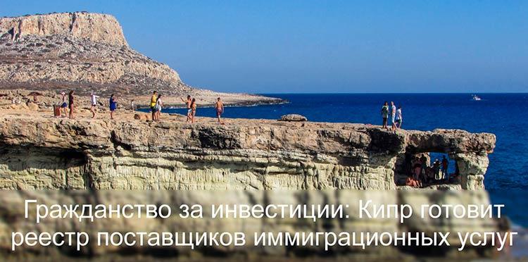 Как получить гражданство Кипра за инвестиции