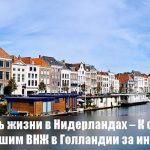 Стоимость жизни в Нидерландах – К сведению оформляющих ВНЖ в Голландии за инвестиции