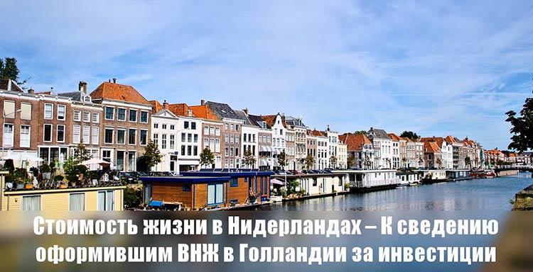 ВНЖ в Голландии при покупке недвижимости или за иные инвестиции