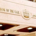 Центральный банк ОАЭ становится более строгим.