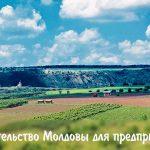 Вид на жительство Молдовы для предпринимателя