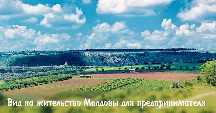 вид на жительство в Молдове