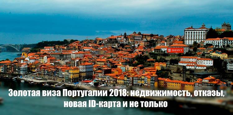 вид на жительство в Португалии при покупке недвижимости