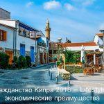 Что дает гражданство Кипра 2018 – Lifestyle и экономические преимущества