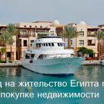 Вид на жительство Египта при покупке недвижимости предлагают за 100 тыс. долларов