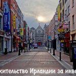Вид на жительство Ирландии за инвестиции