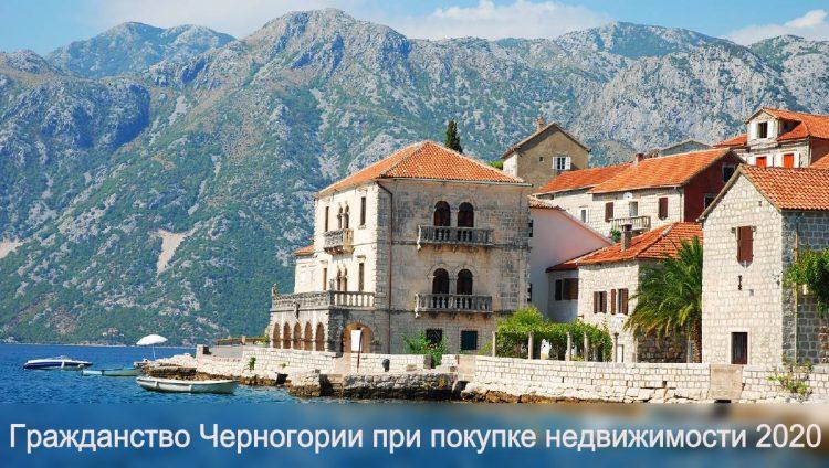 Гражданство Черногории при покупке недвижимости 2020