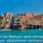 Гражданство Мальты: цена аренды жилья для оформления паспорта