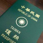 ПМЖ за инвестиции – Тайвань отказывается от денег иммигрантов-инвесторов