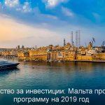 Гражданство за инвестиции: Мальта продлевает программу на 2019 год и другие новости