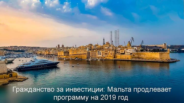 гражданство за инвестиции страны Мальта