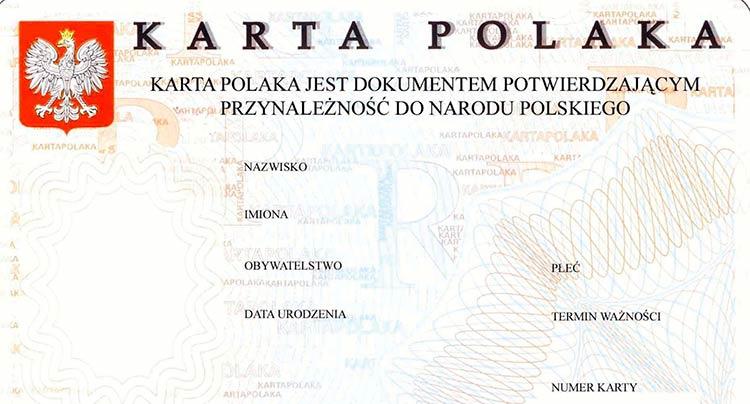украинцы, белорусы получают Карту поляка