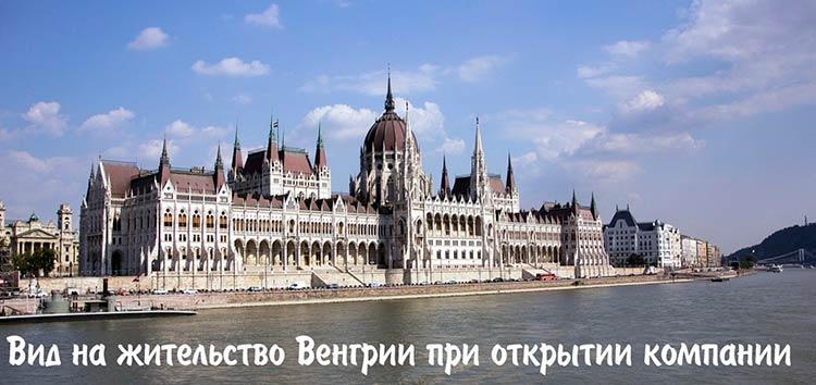 вид на жительство Венгрии при открытии компании