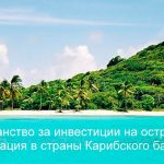 Гражданство за инвестиции на островах и иммиграция в страны Карибского бассейна