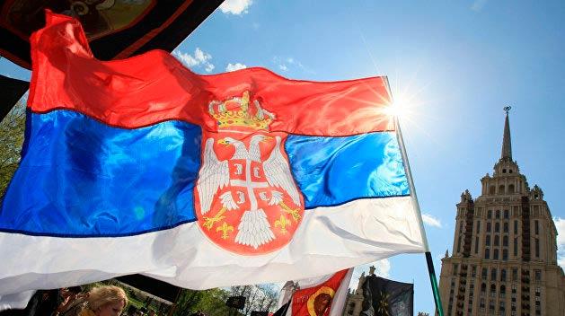 отношения с Сербией