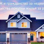ВНЖ и гражданство за недвижимость 2020: плюсы покупки жилья за рубежом