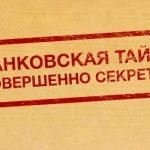 Упрощение доступа к банковской тайне в Украине