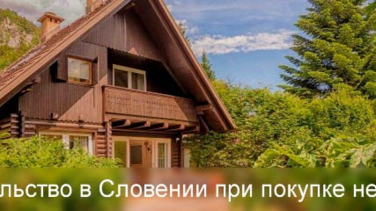 Недвижимость в словении фото и цены англия квартиры цены