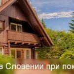 ВНЖ в Словении при покупке недвижимости 2019