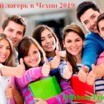 Летний языковой лагерь в Чехии для Ваших детей – 1260  EUR
