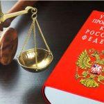 В 2019 году сроки давности по налоговым преступлениям в УК РФ году могут отменить