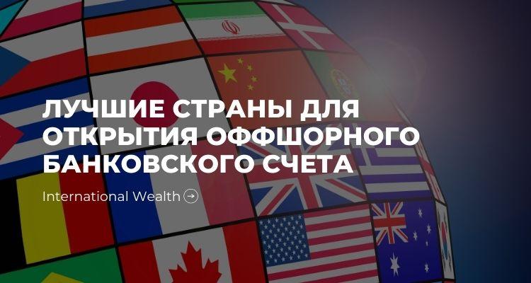 Лучшие страны для открытия оффшорно счета - картинка