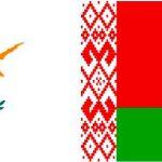 Договор об избежании двойного налогообложения между Кипром и Беларусью