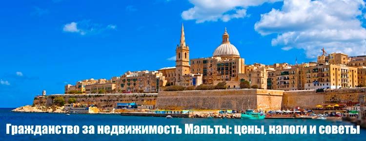 Гражданство за недвижимость Мальты 2019: цены, налоги и советы