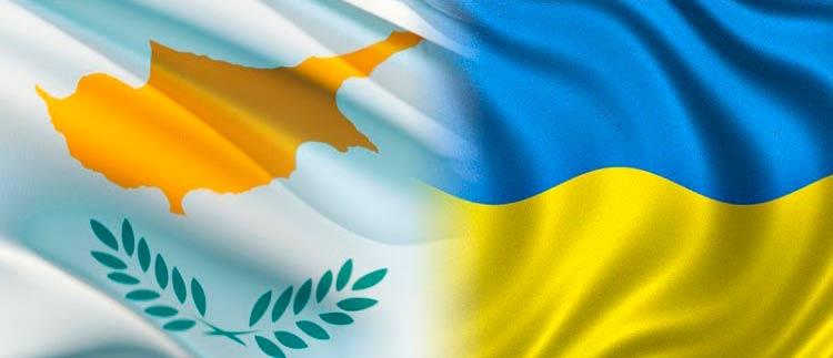 соглашения между Кипром и Украиной