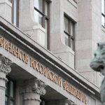 Минфин предложило новые правила налоговых льгот для резидентов РФ