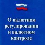 Изменения российского валютного контроля 2020
