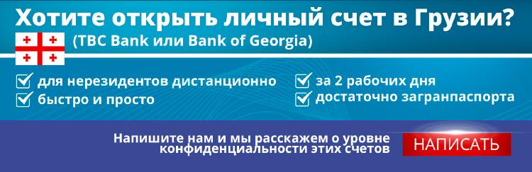 Открытие личного счета в Грузии
