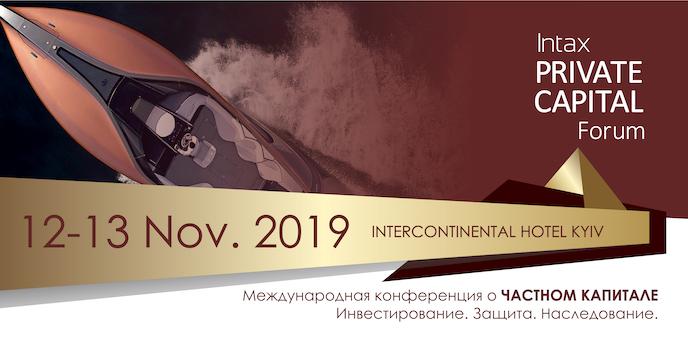 Intax Private Capital Forum 2019 в Киеве