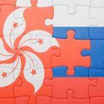 Гонконг и Россия укрепляют сотрудничество