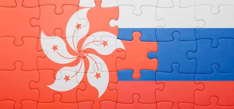Россия наращивает сотрудничество с Гонконгом.