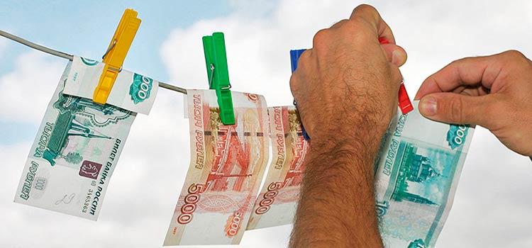 Как в России борются с отмыванием денег