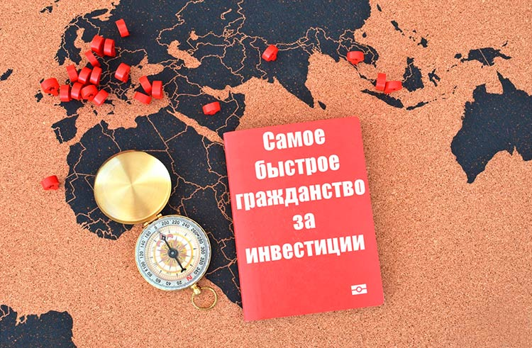 программа инвестиционного гражданства