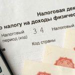20 миллионов налоговых деклараций российских граждан оказались в свободном доступе