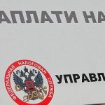 Россияне устали платить налоги