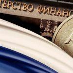 Минфин защищает российских олигархов, попавших под санкции