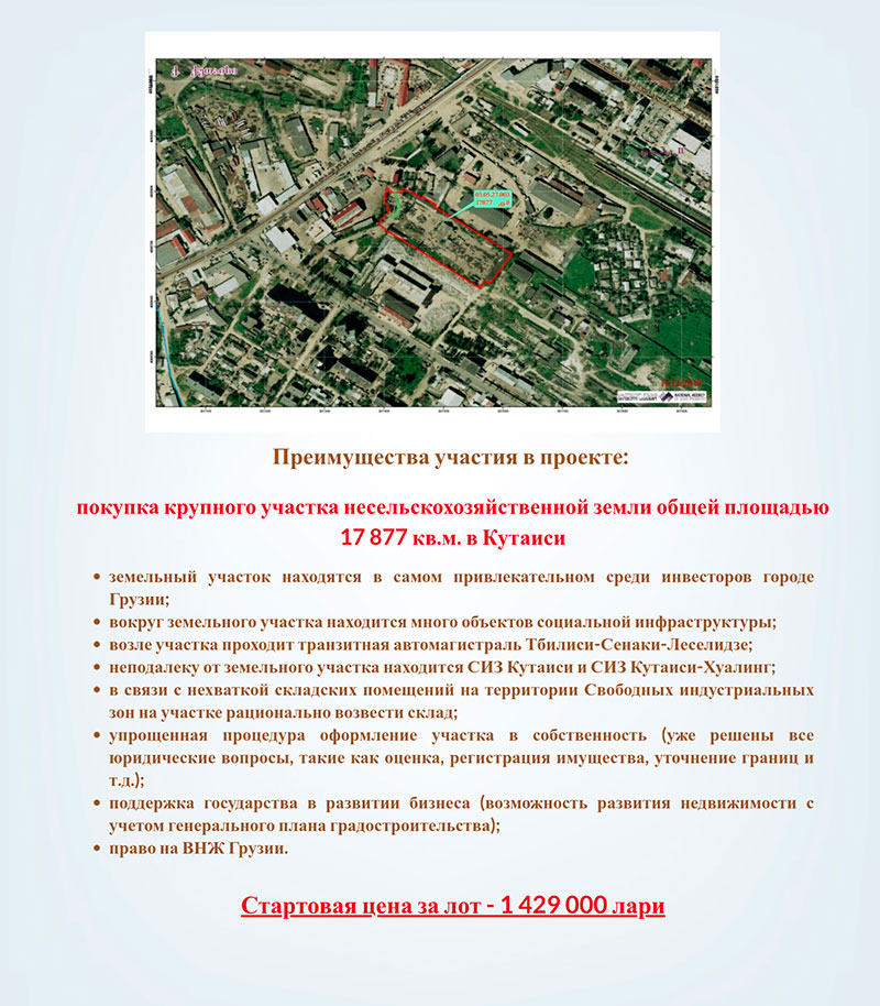 инвестиционный проект в Кутаиси