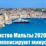 Гражданство Мальты за инвестиции 2020: минусы перевешиваются плюсами