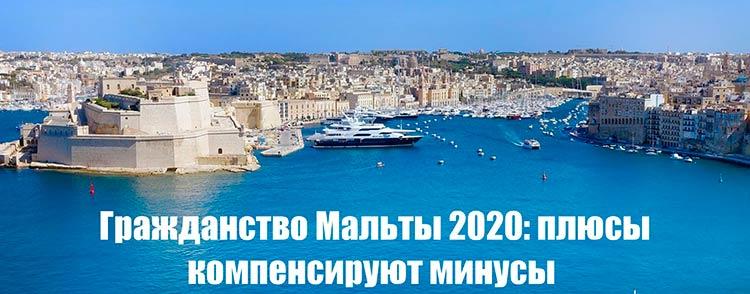 паспорт и гражданство Мальты в 2020
