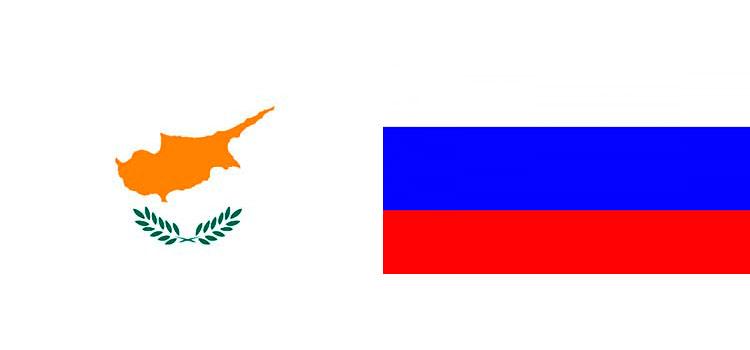 соглашения между Кипром и Россией.
