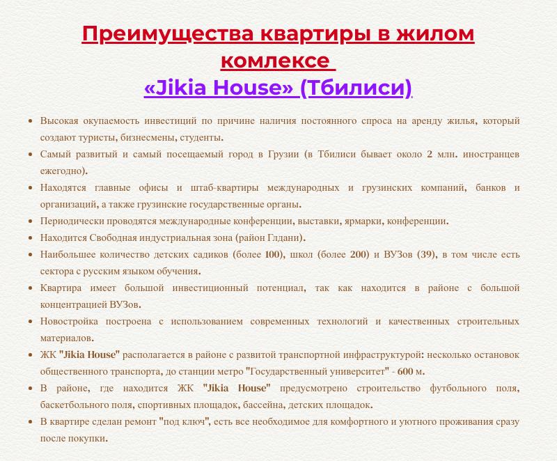 квартира в ЖК «Jikia House» в Тбилиси