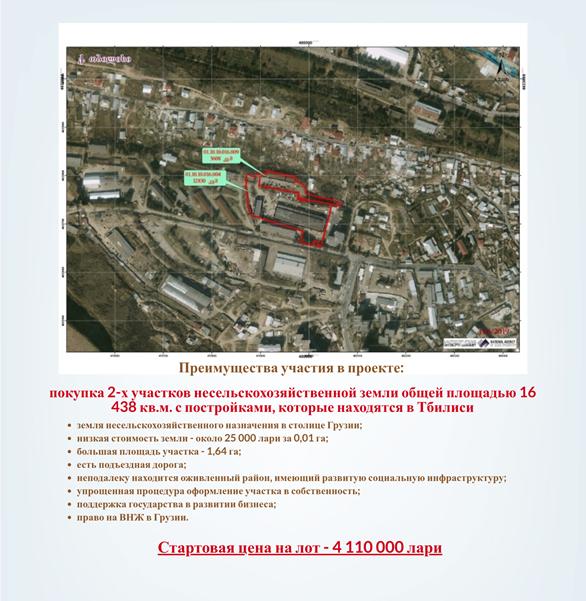 проект участка с постройками в Тбилиси
