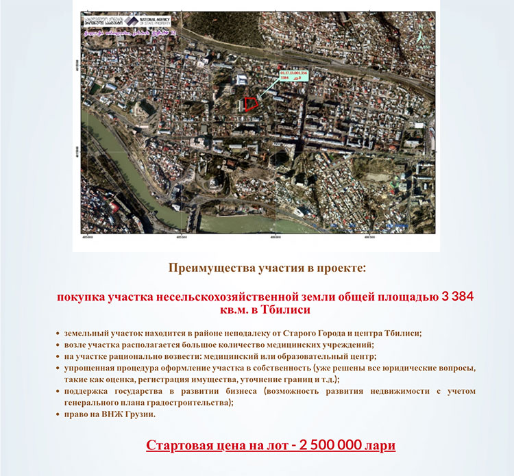 проект в Тбилиси