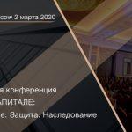 Управление частным капиталом на международной конференции Intax Private Capital Forum Moscow 2020