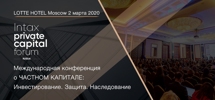 ntax Private Capital Forum Moscow 2020