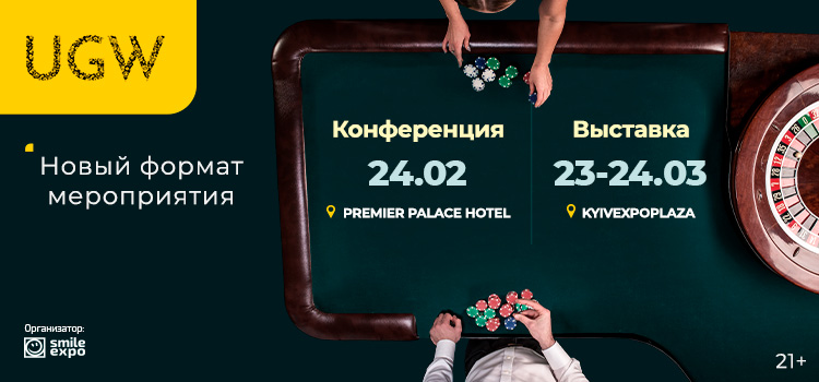 Ukrainian Gaming Week 2021 для специалистов